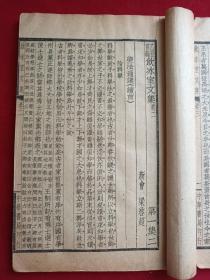 民国乙丑年重编新会梁启超饮冰室文集卷二(1925年)