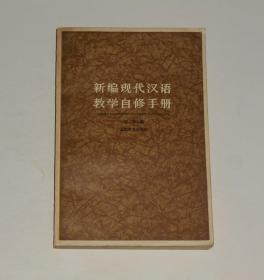 新编现代汉语教学自修手册  1984年1版1印