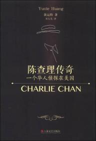 陈查理传奇:一个华人侦探在美国