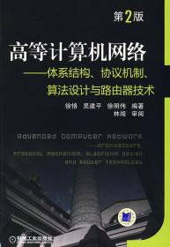 高等计算机网络:体系结构、协议机制、算法设计与路由技术