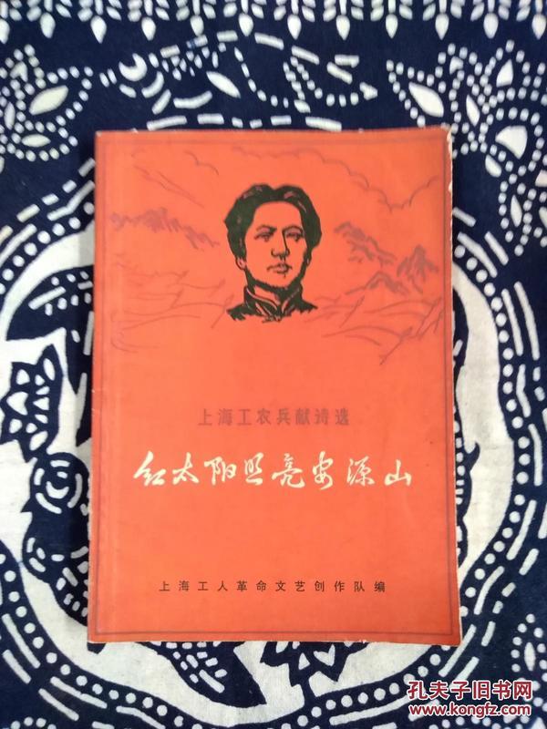 《红太阳照亮安源山》上海工农兵献诗选