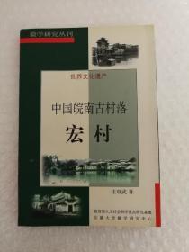 中国皖南古村落 宏村(汪双武作诗签名钤印)