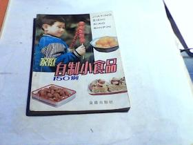 家庭自制小食品150例