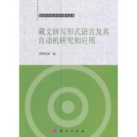 信息科学技术学术著作丛书:藏文拼写形式语言及其自动机研究和应用