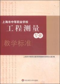 上海市中等职业学校工程测量专业教学标准