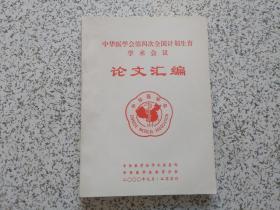 中华医学会第四次全国计划生育学术会议论文汇编