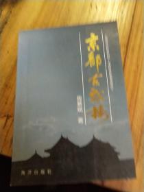 京都古戏楼