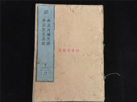 康熙12年和刻佛经《佛说阿弥陀经 佛说无量寿经》1册全,黄檗版。卷末有善男信女捐刻牌记,大字精刻,较初印本。