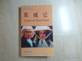 90年代英语系列丛书:双城记(英文版
