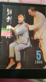 戏剧评论(1988.5)
