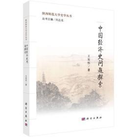 中国经济史问题探索