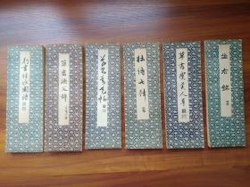 昭和法帖 民国时期(1935年)日本原版书法册页《杜诗七律》《草书渔父辞》《行书桂水圜诗》《草书虞美人草》《 坐右铭》《草书青天帖》等6册 名家书写 硬壳精装 经折装 展开长约3.6米--5.5米不等