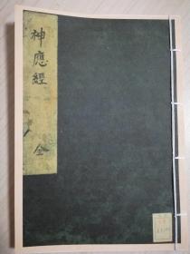 《重刊神应经》,针灸著作。一卷。明·陈会撰,刘瑾校补。(复印本)