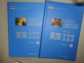 新经典高等学校英语专业系列教材:美国文学史及选读(重排版)2