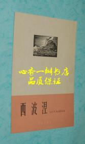 西波涅(古巴歌曲/五线谱/歌谱)   【页面较少,售出不退】