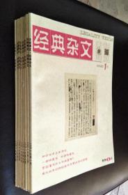法制博览·经典杂文  2018(第 1――8 期)八册合售