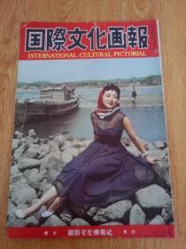 1955年日本出版《国际文化画报》