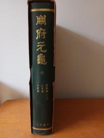 册府元龟 第六册