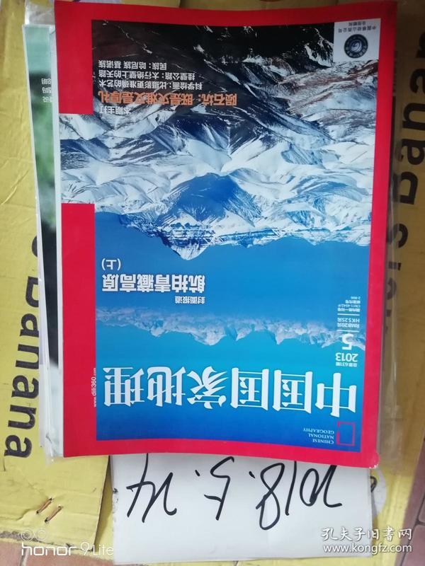 中国国家地理2013年5