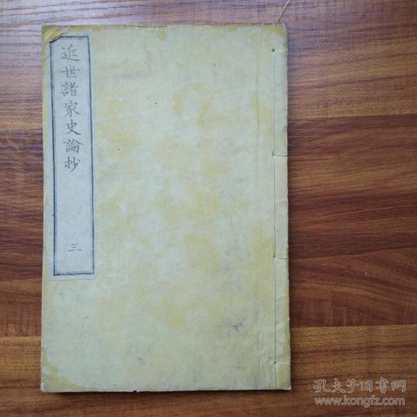 和刻本《近世诸家史论钞》卷三  磐城饭田直解 东京书林