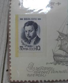前苏联邮票:前苏联于1986年2月20日发行匈牙利和国际工人运动的活动家库恩、贝拉诞生100周年