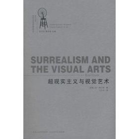 超现实主义与视觉艺术