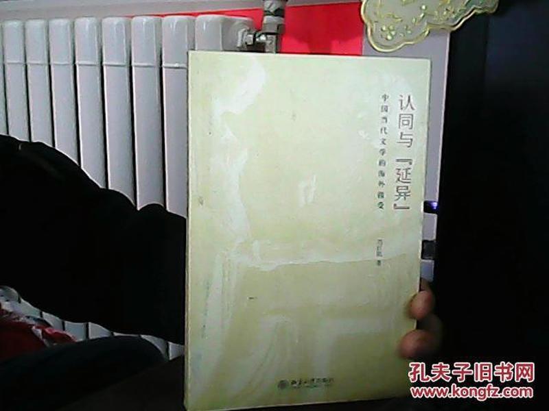 """认同与""""延异"""":中国当代文学的海外接受图片"""