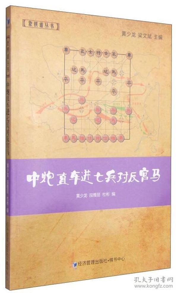 象棋谱丛书:中炮直车进七兵对反宫马