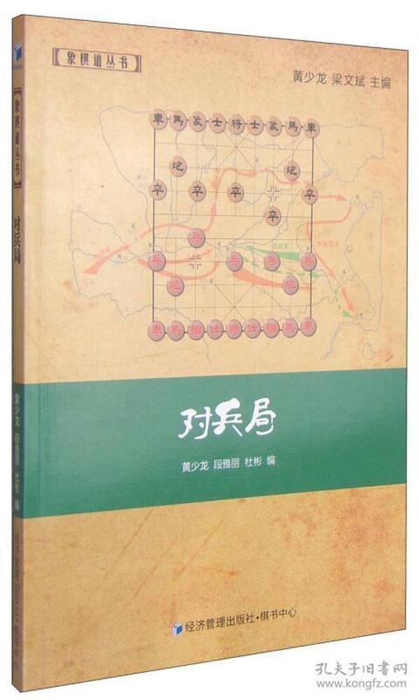 象棋谱丛书:对兵局