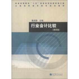 正版图书 行业会计比较-(第四版) 9787040365917 高等教育图书发