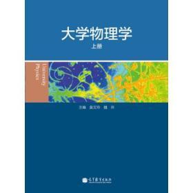 正版图书 大学物理学-上册 9787040364040 高等教育图书发行部