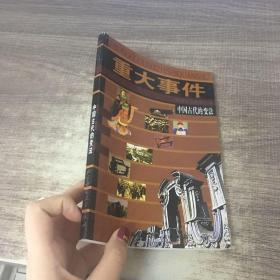中国古代的变法