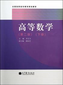 正版图书 高等数学-(下册)-(第二版) 9787040367690 高等教育图书