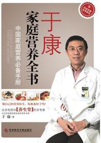 正版图书 于康家庭营养全书:中国家庭手册 9787502372613 科学技