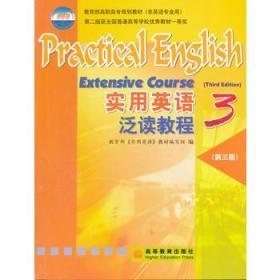 正版图书 实用英语泛读教程3 9787040152166 高等教育