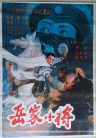 中国经典年画宣传画电影海报大展示-----全开------《岳家小将》---手绘版---虒人荣誉珍藏