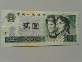 第四套人民币80年2元