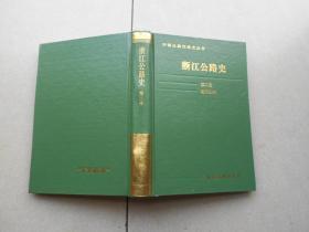 浙江公路史.第二册.现代公路