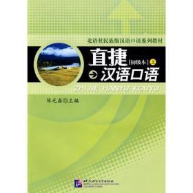 直捷汉语口语[初级版]上
