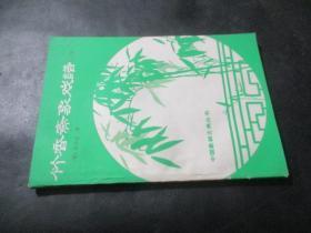 竹香斋象戏谱 二集