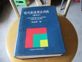 现代英语用法词典(重排本) 16开,硬精装
