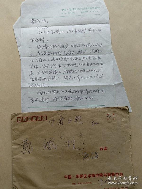 """著有《心禅艺境》的作者""""朱明""""写给郑铁林(铁魔居士)的信札2页【带信封】"""