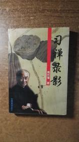 习禅录影(南怀瑾老先生的一代名著,绝对好书,绝对低价,私藏品还好,自然旧)
