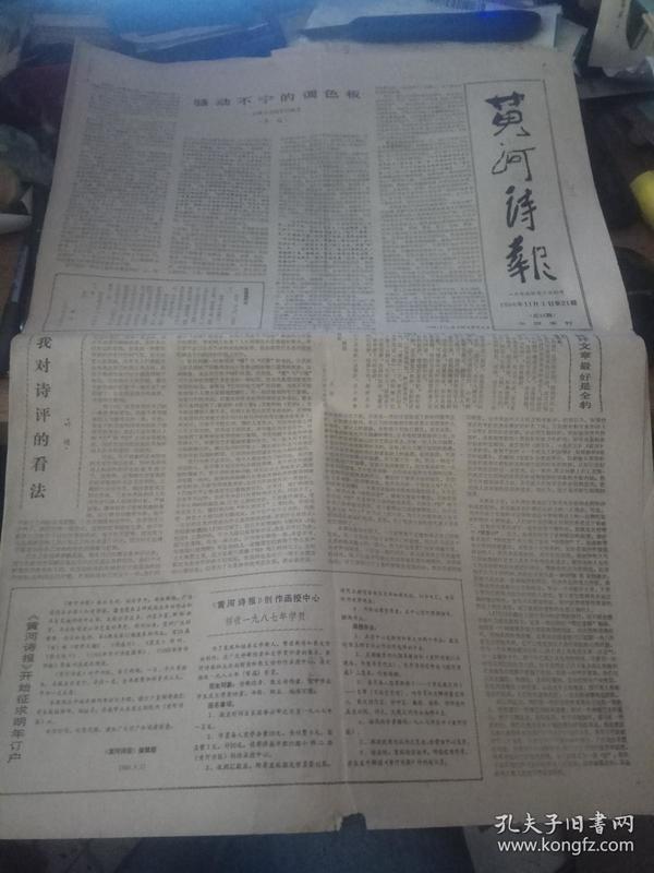 黄河诗报--1986年第21期