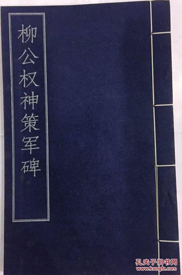 柳公权神策军碑( 宣纸线装16开江苏古籍出版社 2002年9月1版1印)