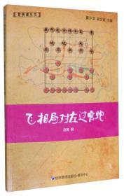 象棋谱丛书:飞相局对左过宫炮