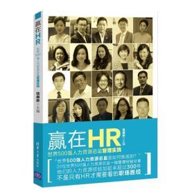 赢在HR:世界500强人力资源总监管理实践