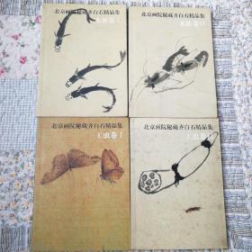 北京画院秘藏齐白石精品集:工虫卷1.2+水族卷1+2〈四册合售〉