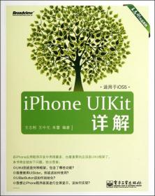 iPhone UIKit详解(双色)