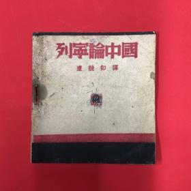 1940年【列寧論中國】文蔚書店